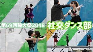 社交ダンス部 第69回 静大祭 - 静岡大学