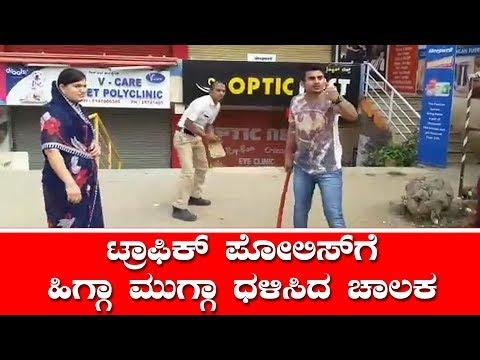 Traffic Police and Public in Bangalore| ಟ್ರಾಫಿಕ್ ಪೊಲೀಸ್ ಗೆ ದಳಿಸಿದ ಚಾಲಕ | YOYO Kannada News