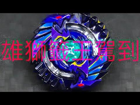 【屁孩世代#26】開箱-戰鬥陀螺 beyblade B95 01 籤王雄獅測試