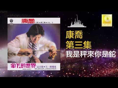 康乔 Kang Qiao - 我是秤來你是鉈 Wo Lai Cheng Lai Ni Shi Tuo (Original Music Audio)