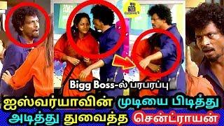 பரபரப்பு ! ஐஸ்வர்யா-வை அடித்து துவைத்த சென்ராயன் ! அதிர்ச்சியில் ! Vijay TV ! Bigg Boss Tamil