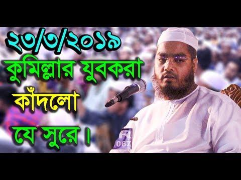 New Bangla Waz 2019 Allama Hafizur Rahman Siddiki Kuakata