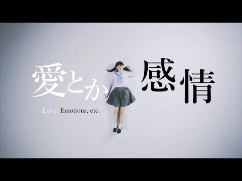 【ニノミヤユイ】「愛とか感情」Music Video(Full Size )