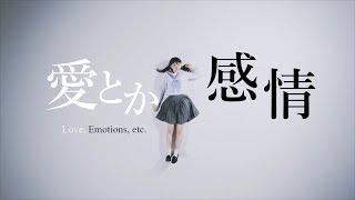 ニノミヤユイ - 愛とか感情