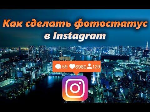 Как сделать фотостатус в Instagram