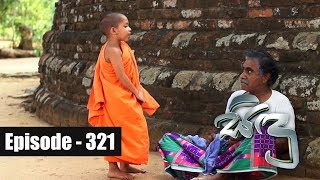 Sidu | Episode 321 30th October 2017 Thumbnail