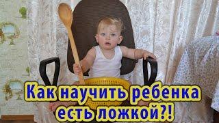 видео Учим ребёнка кушать самостоятельно