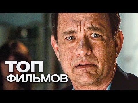 ТОП-10 ШИКАРНЫХ ФИЛЬМОВ, НА КОТОРЫЕ СТОИТ ПОТРАТИТЬ СВОЕ ВРЕМЯ! - Видео онлайн