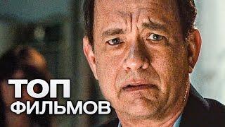 ТОП-10 ШИКАРНЫХ ФИЛЬМОВ, НА КОТОРЫЕ СТОИТ ПОТРАТИТЬ СВОЕ ВРЕМЯ!