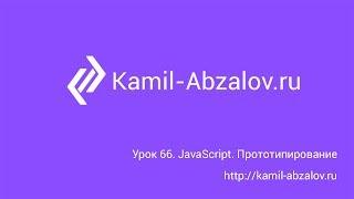 Урок 66. JavaScript. Прототипирование