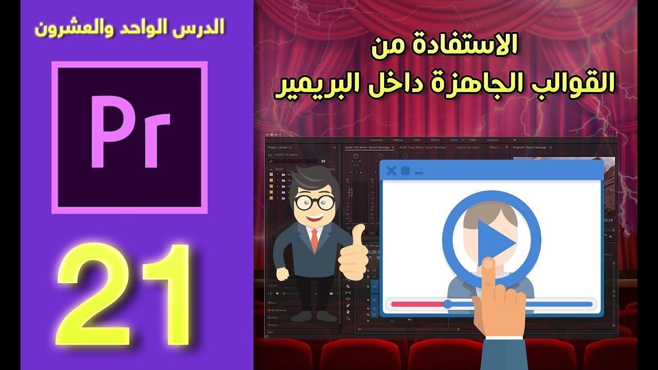 الاستفادة من القوالب الجاهزة في البريمير Adobe Premiere Youtube