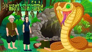រឿង សៀវភៅអាថ៏កំបាំង , និទានកុមារ , NITEAN KOMA , Khmer Fairy 2021