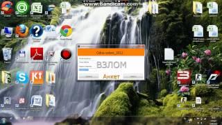 odno vzlom 2012 By Халид первый