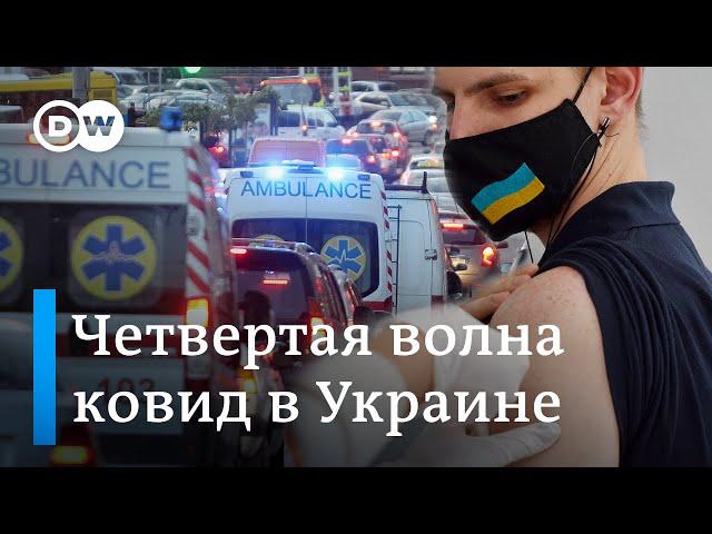 Новая волна коронавируса в Украине: цифры стремительно растут