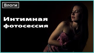 VLOG 🎥 КАК РАСКРЫТЬ СВОЮ СЕКСУАЛЬНОСТЬ | Фотосессия для наполнения женской энергией 💜 LilyBoiko