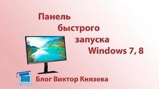Как сделать панель быстрого запуска в Windows 7, 8(http://viktor-knyazev.ru/uverenpc/ видео курс