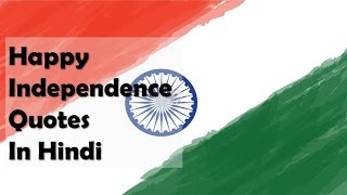 Happy Independence Day 2018 - Whatsapp Video, Sms, Wishes, Quotes And Greetings