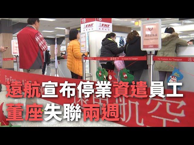 遠航宣布停業資遣員工 董座失聯兩週【央廣新聞】
