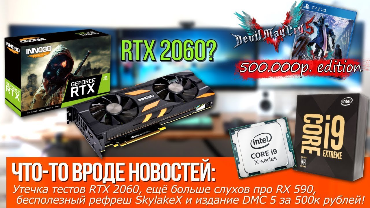 Утечка тестов RTX 2060, бесполезный рефреш SkylakeX и DMC 5 за 500к рублей!