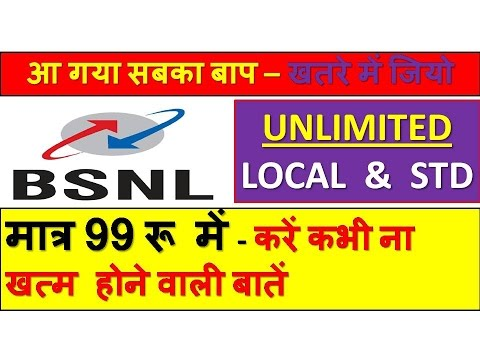 BSNL 99 PLAN || Unlimited STD and LOCAL call in just 99 rs || दिल खोलकर बोलते रहो , बोलते रहो