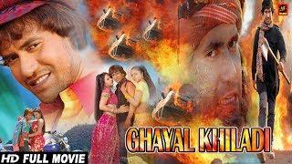 Ghayal Khiladi (घायल खिलाडी) - Superhit Full Bhojpuri Movie – Dinesh Lal Yadav | Bhojpuri Film 2018