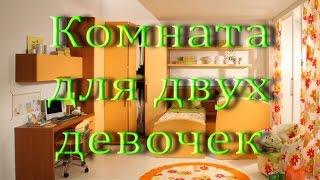 Дизайн детской комнаты для двух девочек. Дизайн интерьера. Design a child's room for two girls
