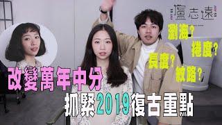 2019大推復古燙捲短髮|香港女孩大改造