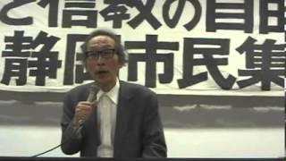 戦後平和主義の原点を考える 和田春樹氏2014年2月11日