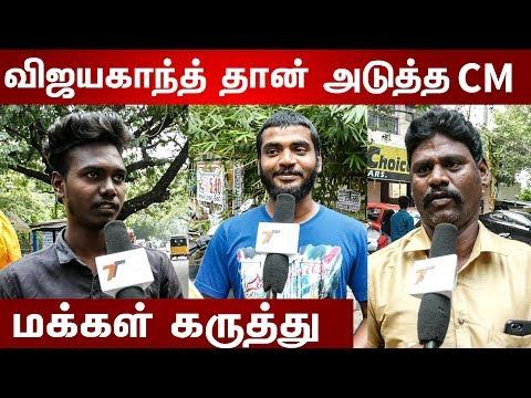 யார் அடுத்த முதல்வர் ? : மக்கள் கருத்து | Stalin | Seeman | Thiruma | Vijayakanth