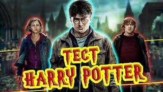 16 ЗАГАДОК о Вселенной ГАРРИ ПОТТЕР Harry Potter Quiz