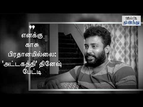 Money is not my First Priority: 'Attakathi' Dinesh Interview   Tamil The Hindu