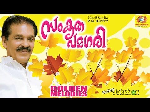 Malayalam Mappila Songs | Samkritha Pamagiri Vol 1 | V M Kutty Hits Audio Jukebox | Mappilapattukal