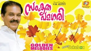 Malayalam Mappila Songs | Samkritha Pamagiri Vol 1 | V M Kutty Hits Audio Jukebox | Mappilapattukal
