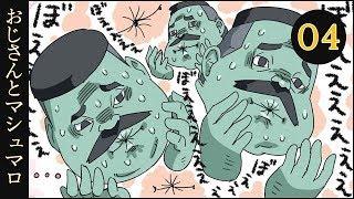 [漫画 MANGA 2018] おじさんとマシュマロ 第04巻 [Oji-san to Marshmellow vol 04] 私は上記のビデオの画像の所有者ではありません。 不満がある場合は、以下...