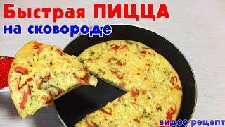 БЫСТРАЯ ПИЦЦА НА СКОВОРОДЕ ! Видео рецепт Delicious food