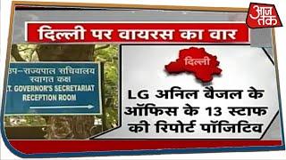 दिल्ली के दफ्तरों में कोरोनावायरस की वार...LG दफ्तर के 13 कर्मचारी संक्रमित