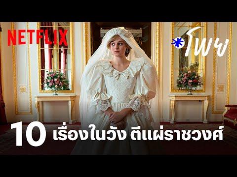 10 หนังซีรีส์อิงประวัติศาสตร์ราชวงศ์ ภาพปั๊วะ ชุดเป๊ะ โปรดักชั่นปัง! | โพย Netflix | Netflix