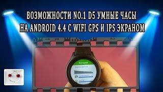 Скачать Возможности NO 1 D5 умные часы на Android 4 4 с WIFI GPS и IPS экраном