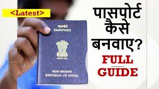 Le passeport créé par le pourquoi pour Eric pour moi. (Comment faire de Passeport Indien Étape par Guide pas à pas?)