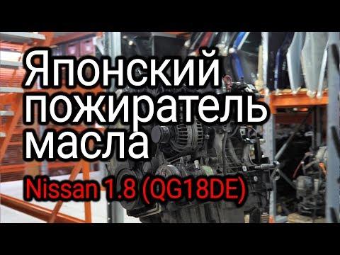 """Прожорливый """"японец"""": ищем и находим причины масложора в двигателе Nissan 1.8 л (QG18DE)"""