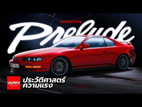 Honda Prelude - ประวัติ ฮอนด้า พรีลูด : สปอร์ทคูเป้เลี้ยวสี่ล้อ