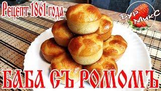 Самая вкусная Ромовая баба / Рецепт 1861 года / Русская кухня