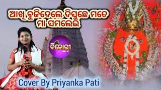 Akhi Bujidele Dele Disuchhe Mate Maa Samalei || Live Performance || Cover By Priyanka Pati