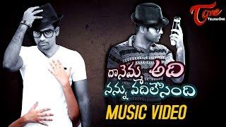 Dhanemma Adhi Nannu Vadilesindhi | Official Music Video 2017 | by Saravana Sohayung | #TeluguSongs