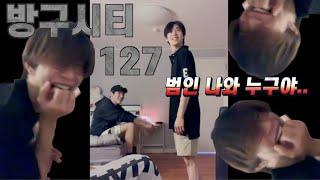 [NCT 정우 도영 태용] 방구시티127 (M의 정체를 찾아서)