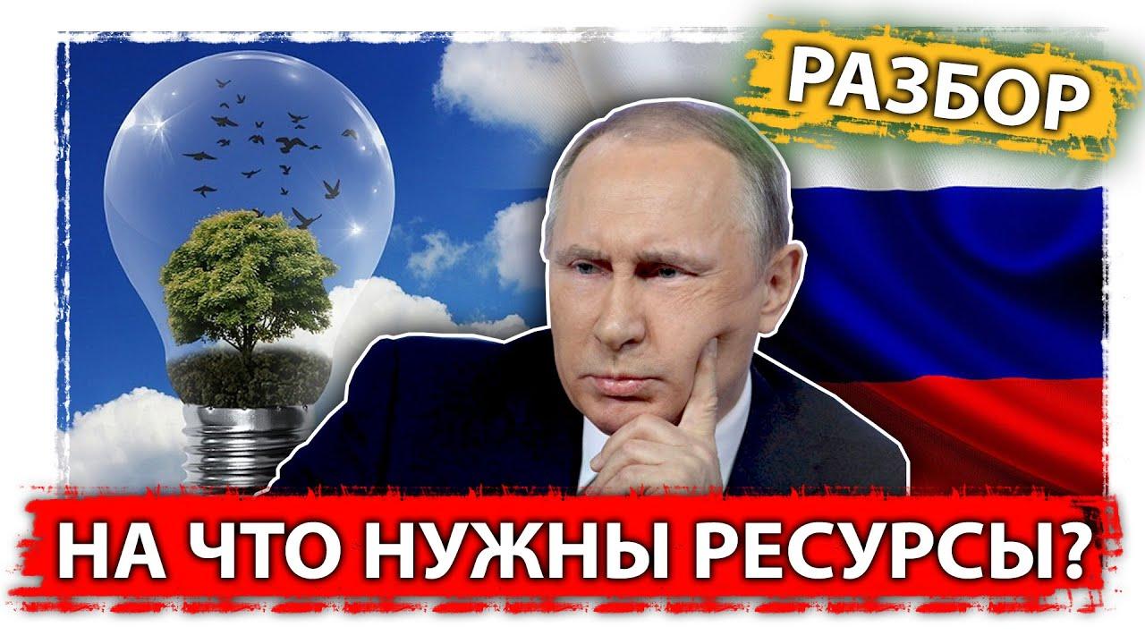 Вызовы стоящие перед Россией. На что нужны ресурсы