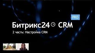 CRM PRO: Настройка CRM на примере реального бизнеса (запись вебинара 25.10.18)
