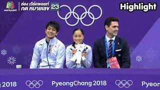 Yuri On Ice | สเก็ตลีลา ประเภทคู่ ทีมชาติ ญี่ปุ่น | โอลิมปิก ฤดูหนาว พย็องชัง 2018