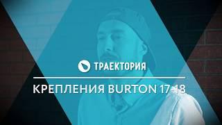 Крепления Burton Snowboards сезона 17-18. Видео обзор.