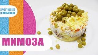 Салат Мимоза Очень Вкусный и простой Рецепт / MIMOSA SALAD